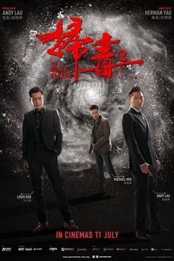 Amerin Cineplex | Purchase Movie